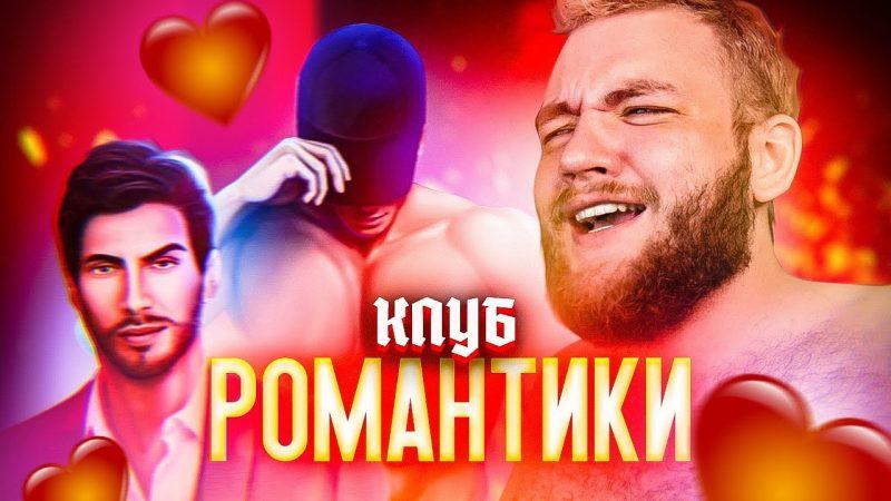 Подробное прохождение Клуб романтики — Десять желаний Софи — 1 сезон 1 серия